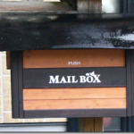 郵便受けの屋根を補修しました